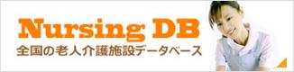 介護施設データベース.jp