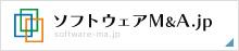 ソフトウェアM&A.jp
