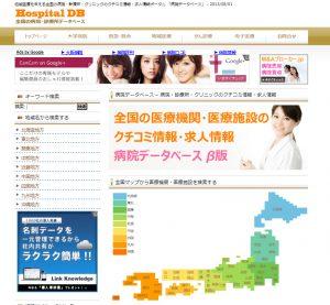 病院データベース.jp