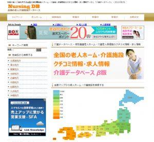 介護データベース.jp