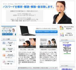 オフィスパスワード.jp